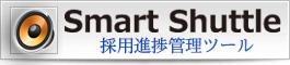 採用進捗管理ツール スマートシャトル 【Smart Shuttle】