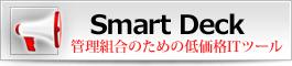 管理組合の議事録配信、ホームページ立ち上げ、規約集の更新をITツールで スマートデッキ 【Smart Deck】