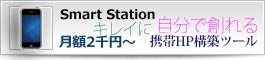 自分で創れる携帯ホームページ作成ツール スマートステーション 【Smart Station】
