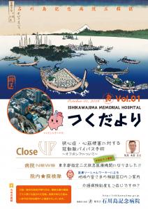 石川島記念病院広報誌『つくだより』