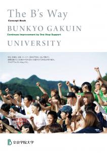 文京学院大学キャリアセンター様コンセプトブック