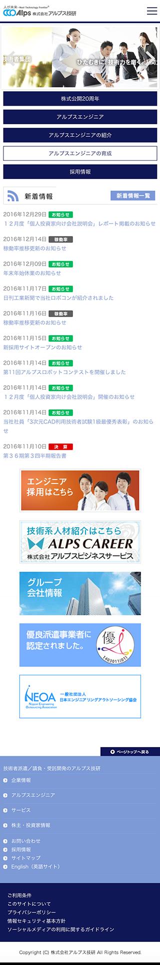 株式会社アルプス技研様オフィシャルサイト
