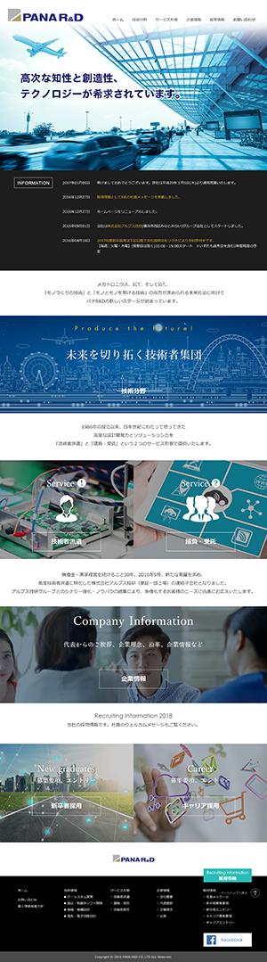 株式会社パナR&D様オフィシャルサイト