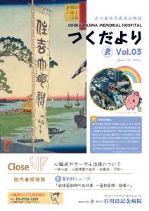 石川島記念病院様広報誌「つくだより」